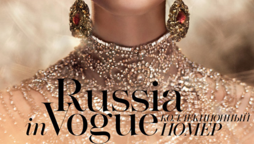 Выставка Russia in VOGUE