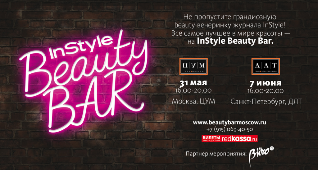 InStyle Beauty Bar 2014
