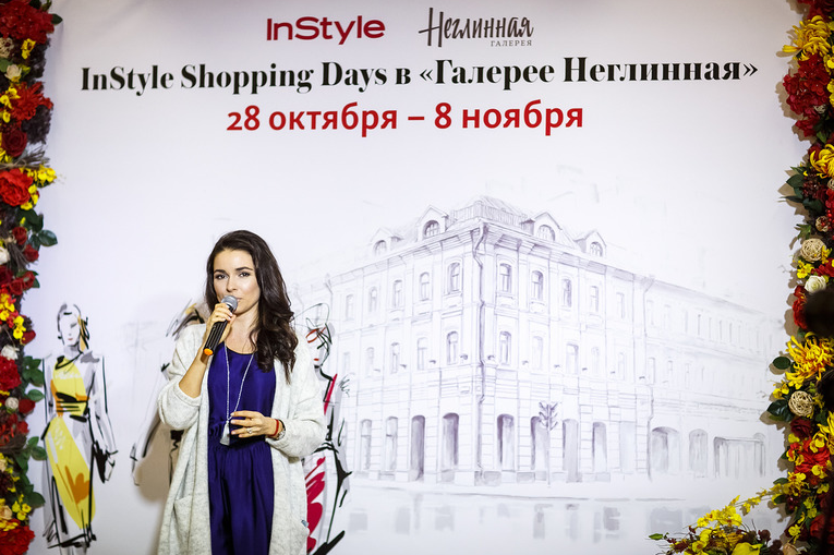 InStyle Shopping Days в ТЦ Галерея Неглинная