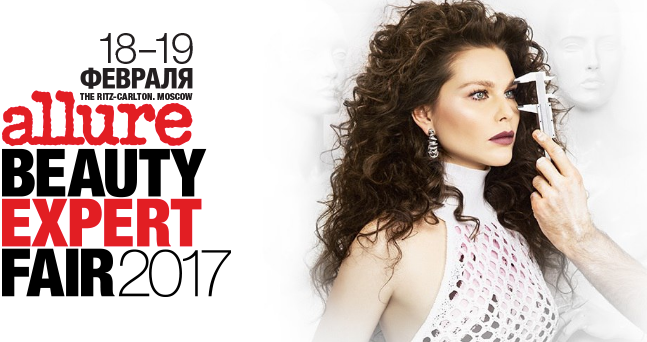 Выставка Allure Beauty Expert Fair