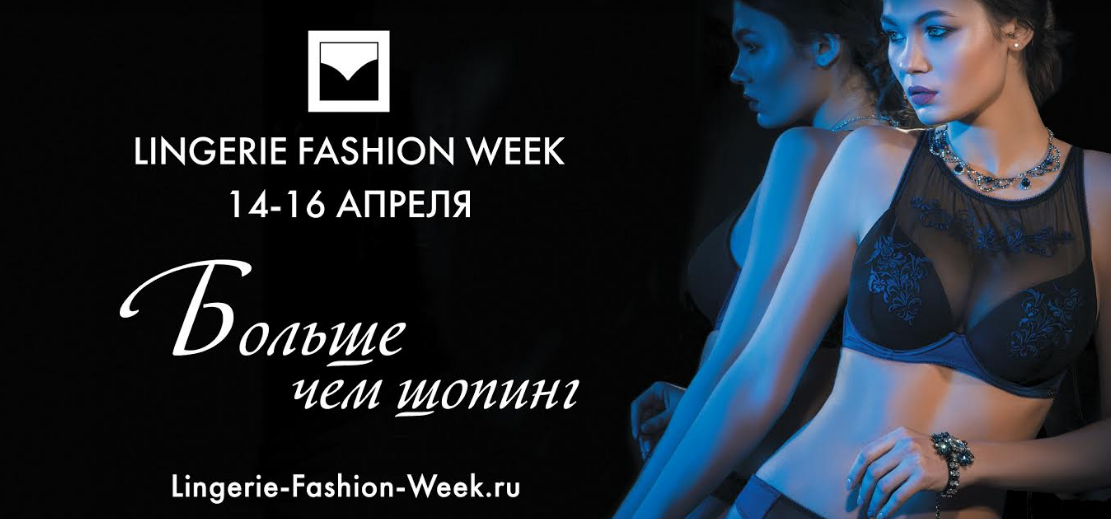 Lingerie Fashion Week 14-16 апреля 2017