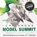 Children's Model Summit 2017