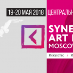 Форум Synergy Art Forum 19-20 мая