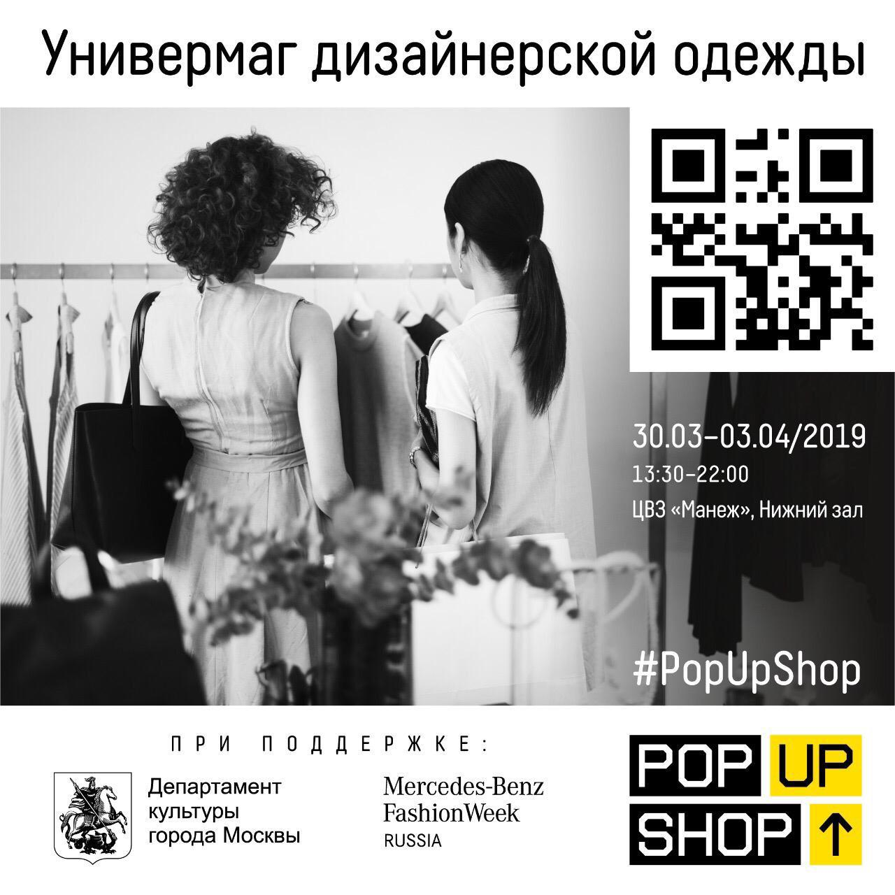POP-UP SHOP. УНИВЕРМАГ И ЛЕКТОРИЙ
